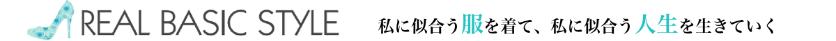 和田みさき REAL BASIC STYLE