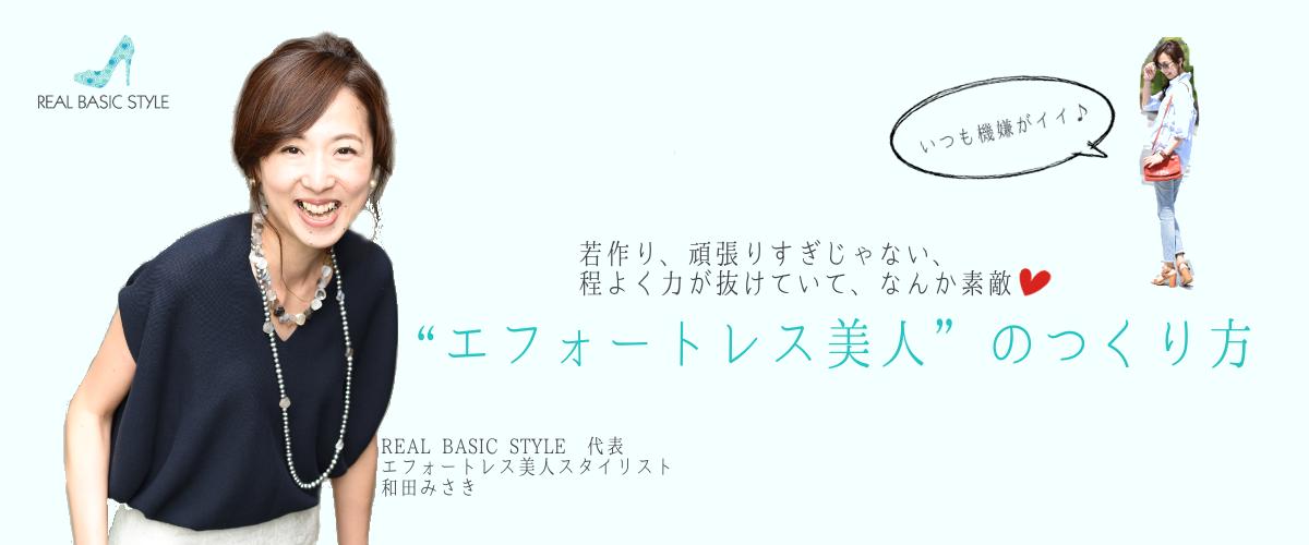 エフォートレス美人スタイリスト和田みさき